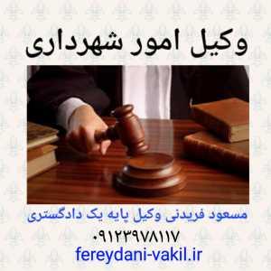 وکیل امور شهرداری
