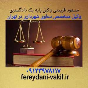 وکیل شهرداری