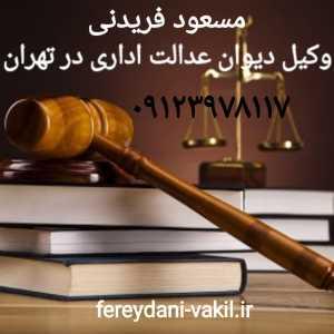 وکیل متخصص دیوان عدالت اداری