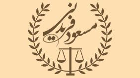 مسعود فریدنی