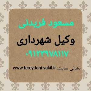 وکیل شهرداری تهران12pt;
