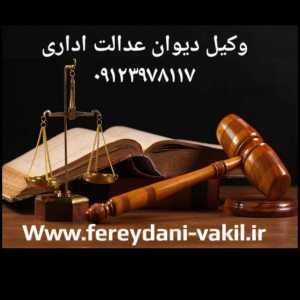 روزهای کاری دیوان عدالت اداری در تهران
