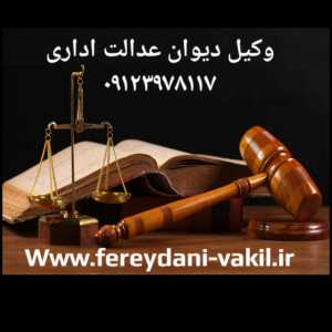 وکیل دیوان عدالت اداری تبریز