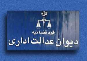 احراز وقوع تخلف در دیوان عدالت اداری
